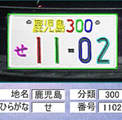 車番認識システムへの適用(OCR)